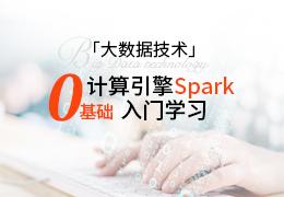 0基础计算引擎Spark入门学习