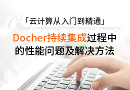 Docker持续集成过程中的性能问题及解决方法