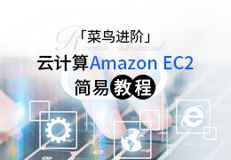 云计算Amazon EC2简易教程
