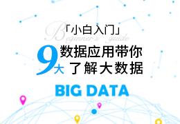 9个大数据应用带你了解大数据