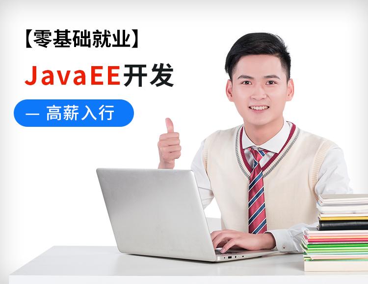 【零基础就业】JavaEE高级开发工程师线上培训课程短期高薪入行