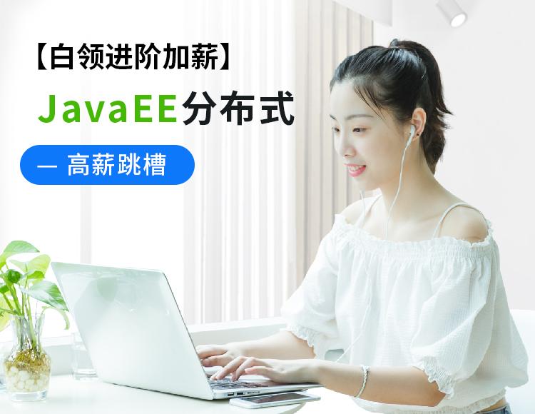 【白领进阶加薪】JavaEE分布式架构师进阶线上培训课程短期高薪跳槽