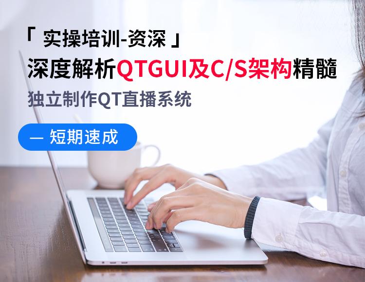 �资深】深度解�QTGUI�C/S架构精髓,独立制作QT直播系统