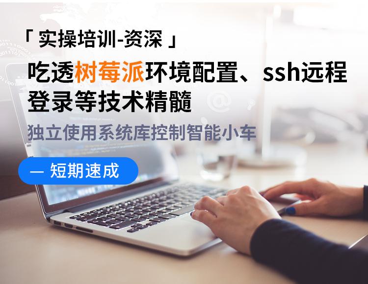 �资深】��树莓派环境�置�ssh远程登录等技术精髓,独立使用系统库控制智能�车