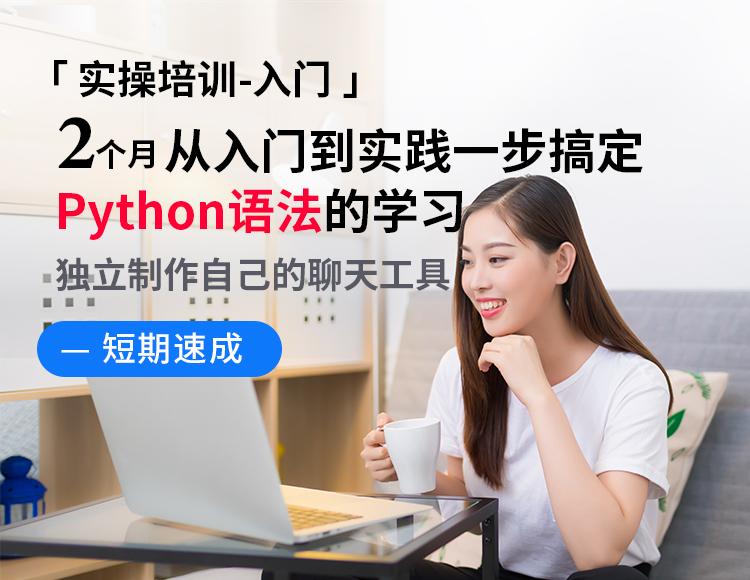 �入门】2个月从入门到实践一步�定Python语法的学习,独立制作自己的�天工具