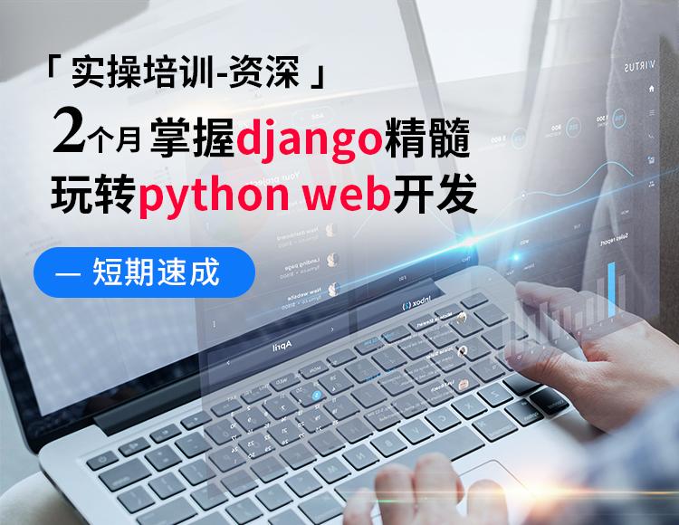 �资深】2个月掌�django精髓,玩转python web开�