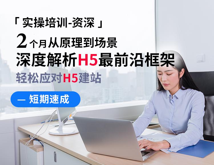 【资深】2个月吃透时下H5、C3最主流技术,轻松应对H5建站、响应式开发