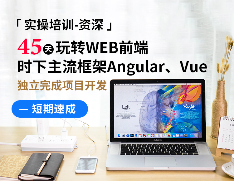 【资深】45天搞定WEB前端时下主流框架Angular、Vue,独立完成项目开发