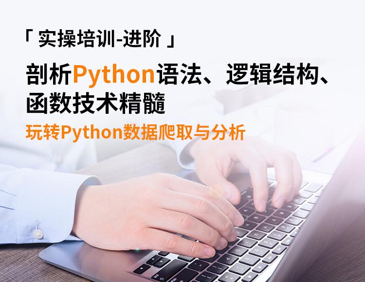 【进阶】剖析Python语法、逻辑结构、函数技术精髓,玩转Python数据爬取与分析