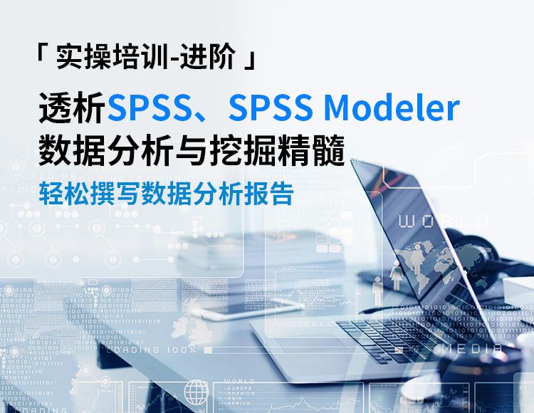 【进阶】透析SPSS、SPSS Modeler数据分析与挖掘精髓,轻松撰写数据分析报告