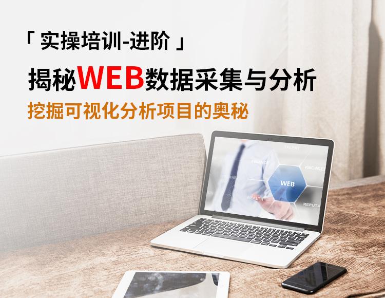 【进阶】揭秘WEB数据采集与分析挖掘可视化分析项目的奥秘