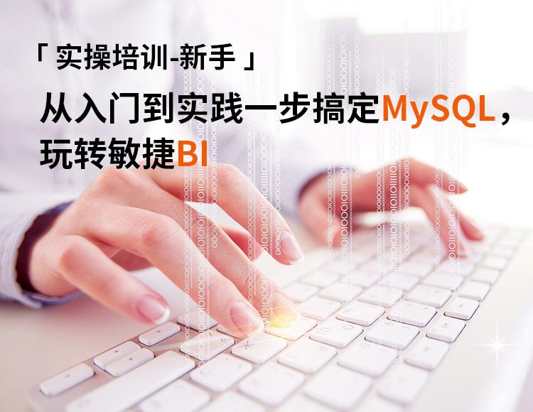 【新手】从入门到实践一步搞定MySQL,玩转敏捷BI数据分析项目