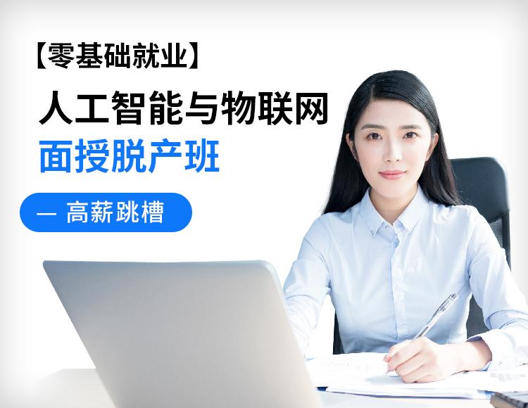【零基础就业】人工智能与物联网开发工程师脱产班短期高薪入行