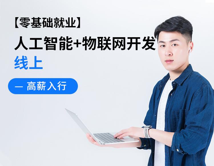 �零基础就业】人工智能+物�网开�工程师线上培训课程短期高薪入行