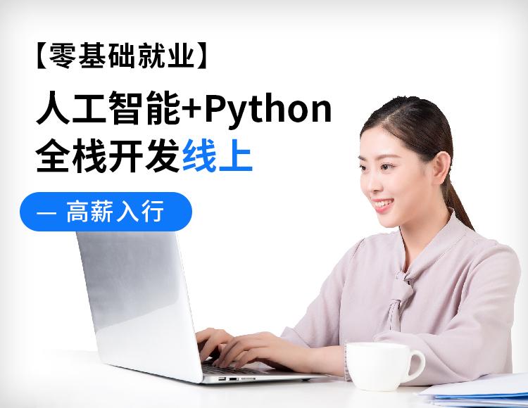�零基础就业】人工智能+Python全栈开�工程师线上培训课程短期高薪入行