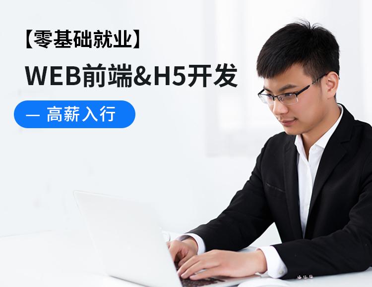 【零基础就业】WEB前端&H5开发工程师线上培训课程短期高薪入行
