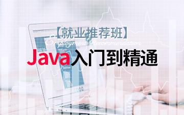�零基础】JavaEE高级开�工程师课程
