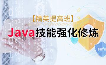 【進階】JavaEE分布式架構師進階課程