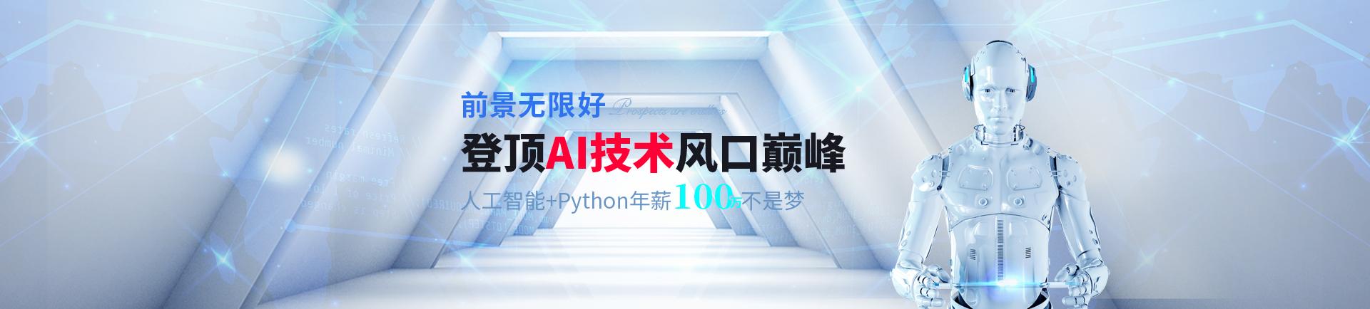登顶AI技术风�巅峰 人工智能+Python年薪100万�是梦