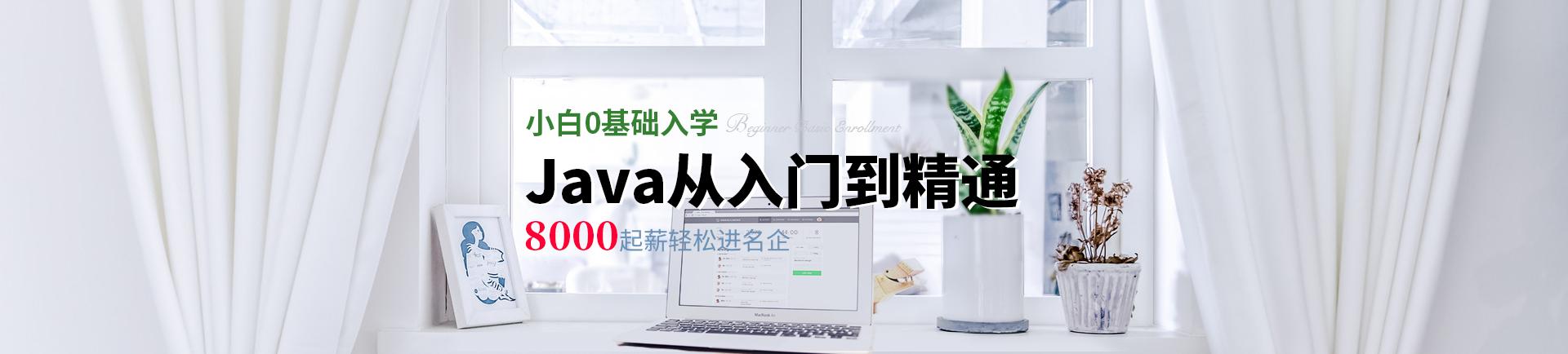 �白0基础入学 Java从入门到精通 8000起薪轻�进��-beijing