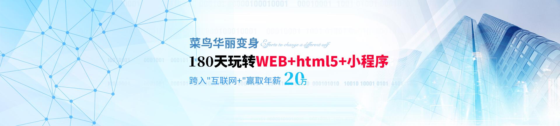 180天玩转WEB+html5+�程� 跨入互�网+赢�年薪20万-beijing