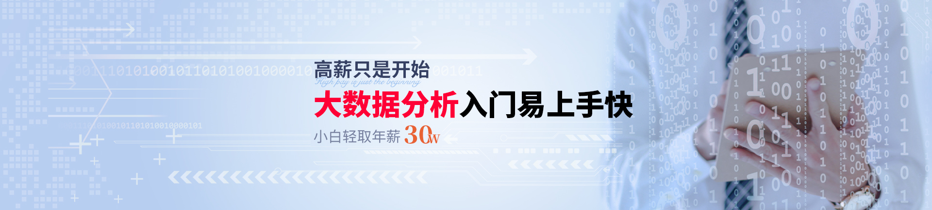 大数�分�入门易上手快 �白轻�年薪30W-guangzhou