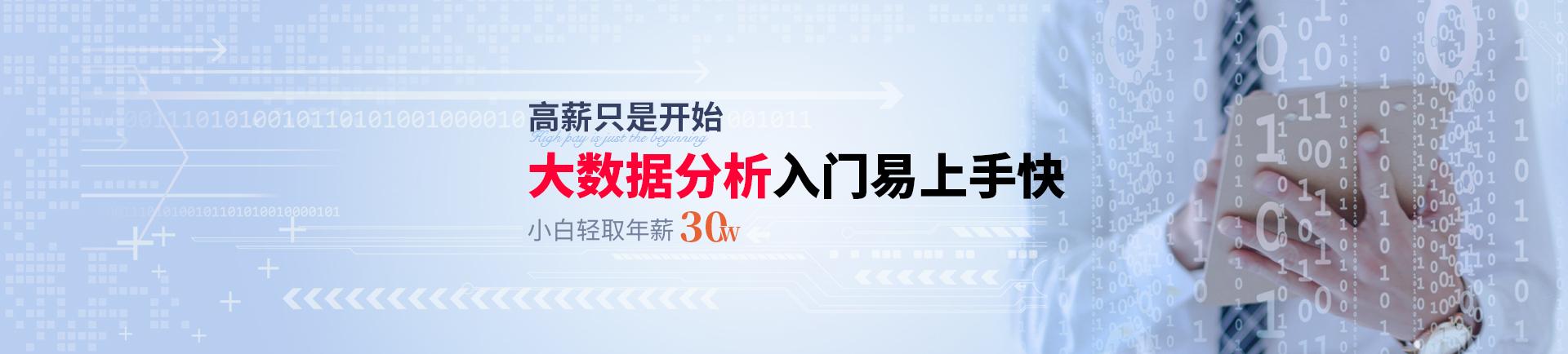 大数�分�入门易上手快 �白轻�年薪30W-zhengzhou