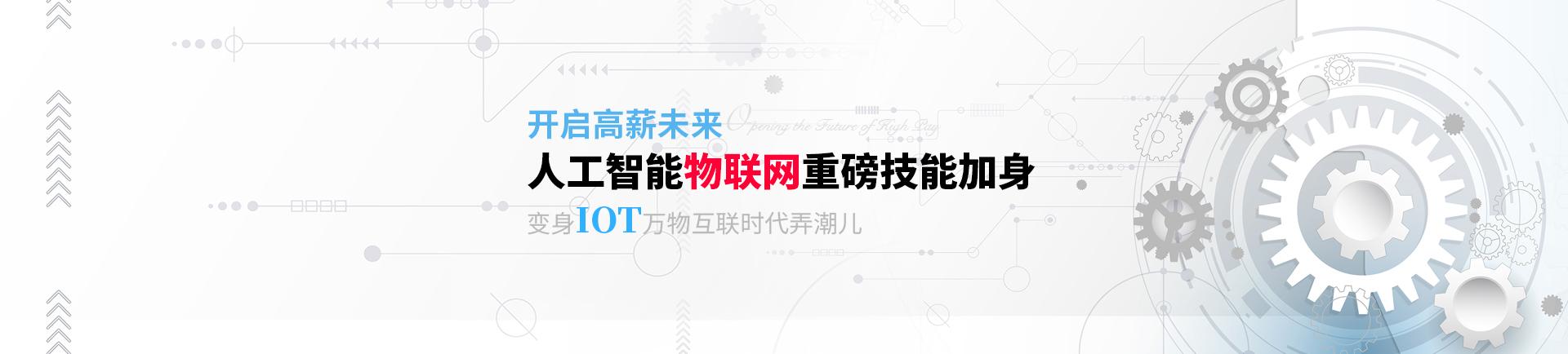 人工智能物�网�磅技能加身 �身IOT万物互�时代弄潮儿-qingdao