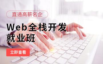 【零基础】WEB前端&H5开发工程师课程(线上直播+录播)