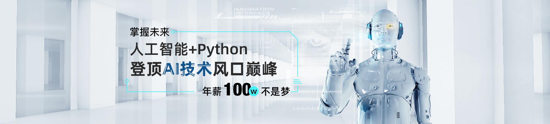 掌握未来,人工智能+Python登顶AI技术巅峰,年薪100W不是梦