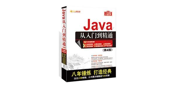 送福利啦!《Java从入门到精通(第4版)》,Java入门经典,现在购买立享折上折优惠!