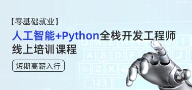 【零基础就业】,人工智能+Python全栈开发工程师线上培训课程短期高薪入行