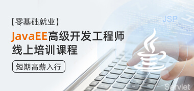 【零基础就业】,JavaEE高级开发工程师线上培训课程短期高薪入行