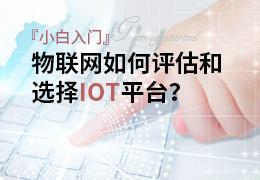 小白入门 物联网如何评估和选择IoT平台?