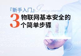 新手入门 物联网基本安全的 3个简单步骤