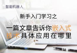 新手入门学习之一篇文章告诉你嵌入式技术具体能应用在哪里