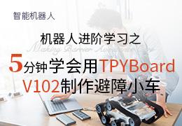 五分钟学会用TPYBoard V102 制作避障小车