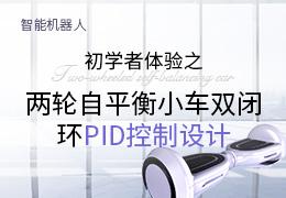 初学者进阶之两轮自平衡小车双闭环PID控制设计