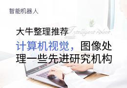 大牛整理推荐计算机视觉、图像处理一些先进研究机构