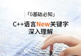 0基础必知C++语言new关键字深入理解