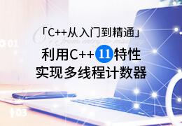 C++从入门到精通之利用C++ 11特性实现多线程计数器