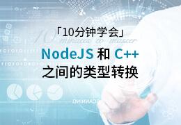 10分钟学会NodeJS和C++之间的类型转换