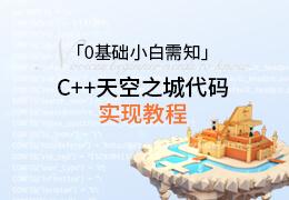 0基础小白须知 C++天空之城代码实现教程