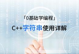 0基础学编程之 C++字符串使用详解