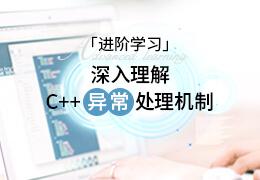 进阶学习  深入理解C++  异常处理机制