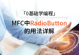 O基础学编程:MFC中RadioButton的用法详解
