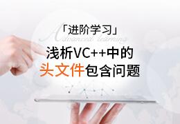 进阶学习:浅析VC++中的头文件包含问题