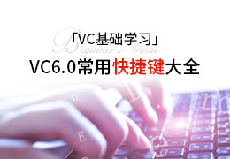 VC基础学习之VC6.0常用快捷键大全