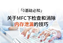 0基础必知:关于MFC下检查和消除内存泄露的技巧