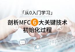 从0入门学习剖析MFC六大关键技术初始化过程